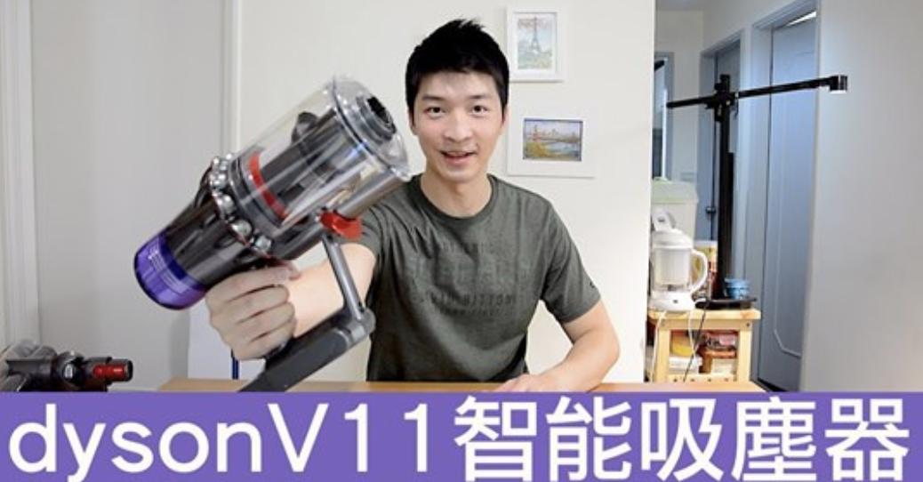 【Yahoo好開箱】Dyson吸塵器,沒有最聰明只有更聰明! Feat. Dyson V11智能無線吸塵器
