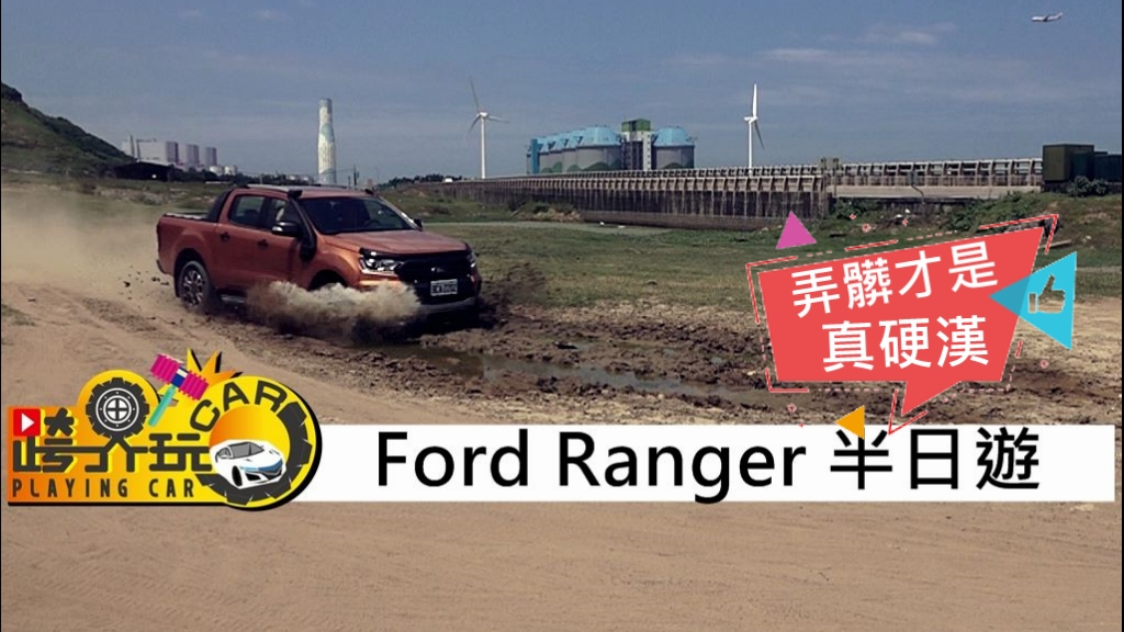 【跨界玩Car】Ford Ranger Wildtrak試駕