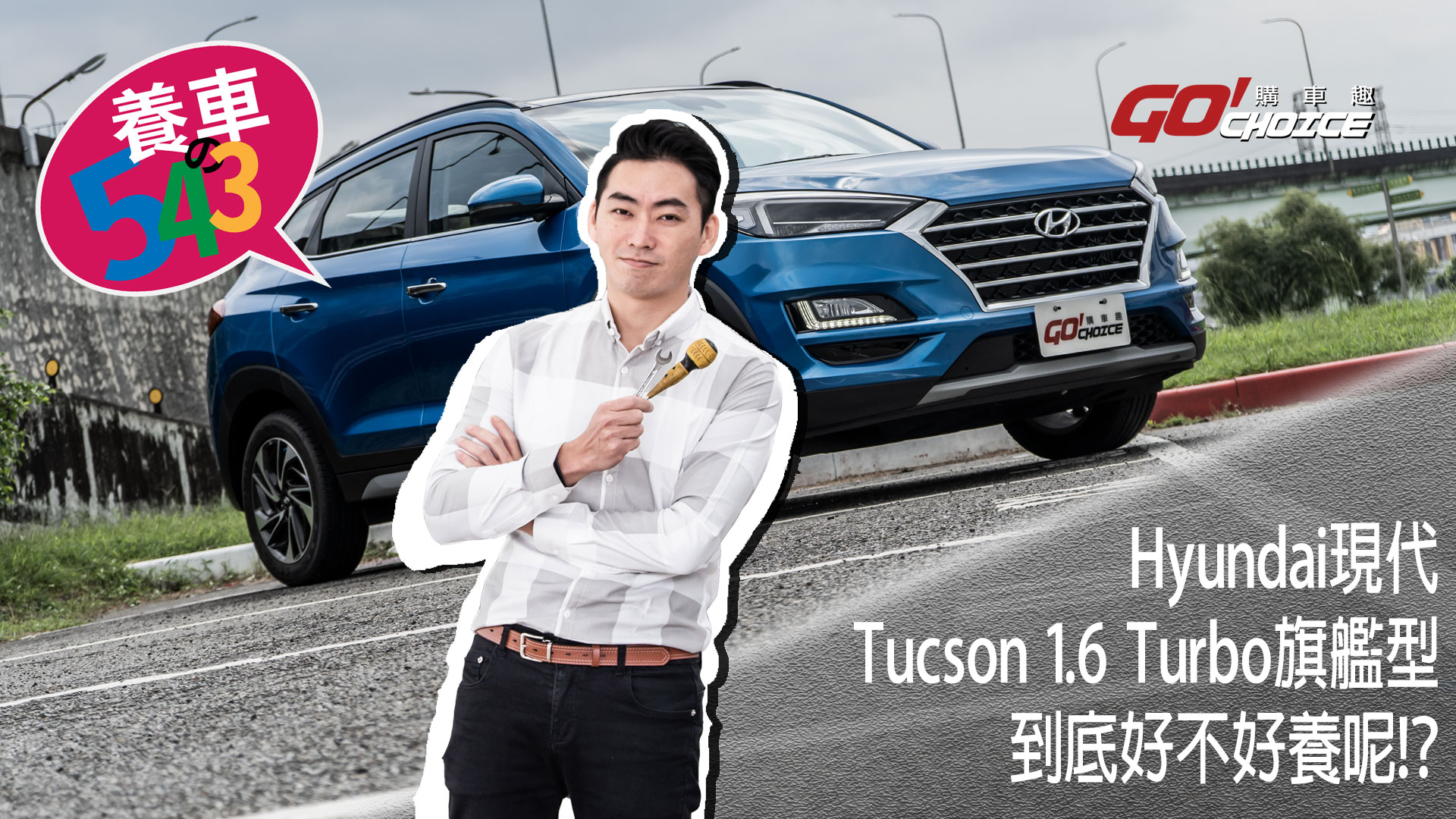 養車543-現代Hyundai Tucson 1.6 Turbo旗艦型(第十三集)