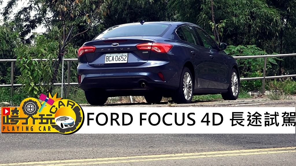 【跨界玩Car】FORD FOCUS 4D 17 TSR型〈長途試駕〉