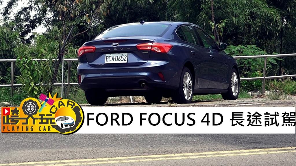【跨界玩Car】FORD FOCUS 4D 17 TSR型〈長途試駕〉