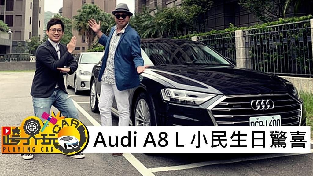 【跨界玩Car】Audi A8 L體驗 小民生日驚喜