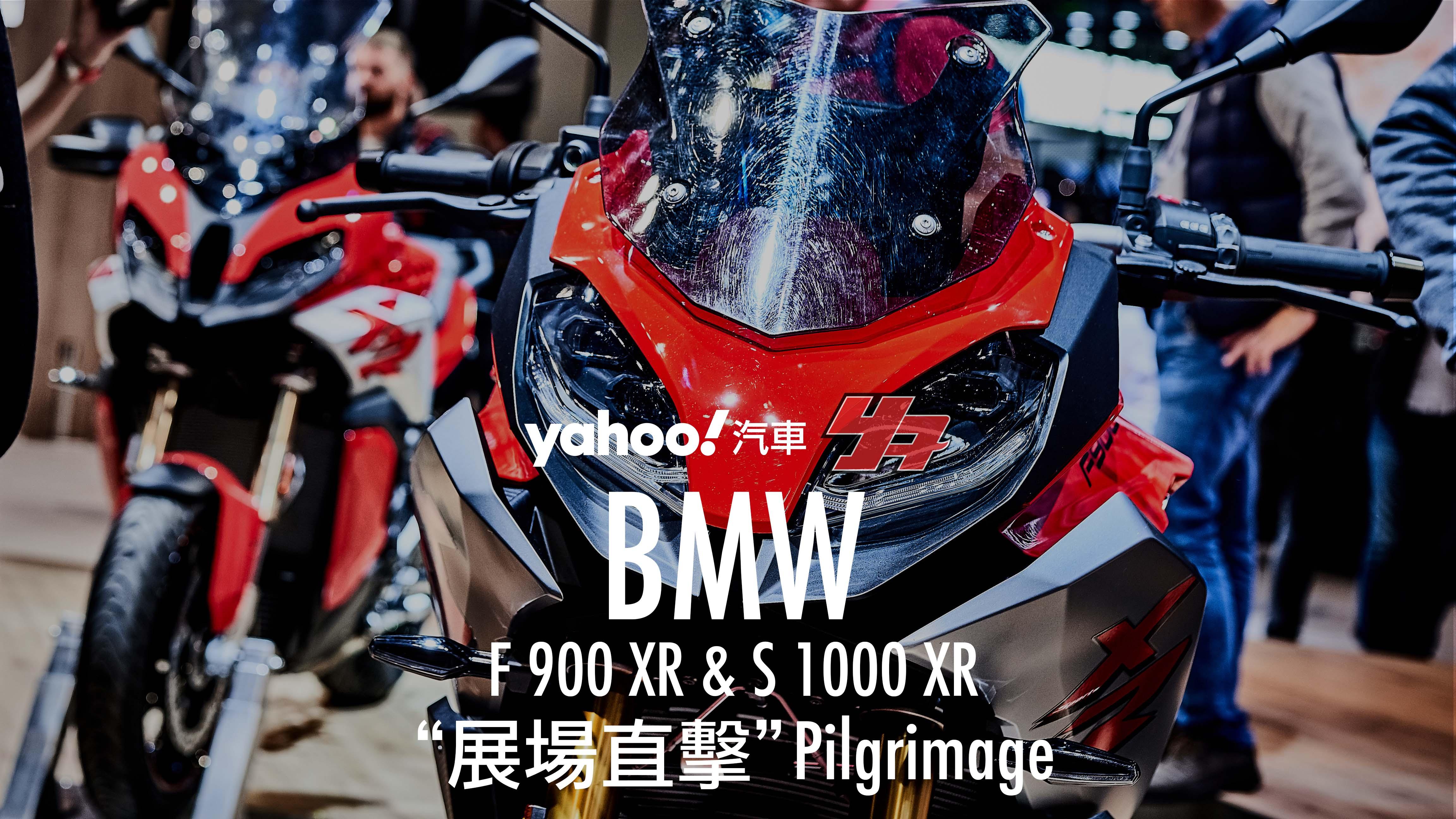 【米蘭車展直擊】近似卻韻底不同!BMW F 900 XR & S 1000 XR迷人亮相