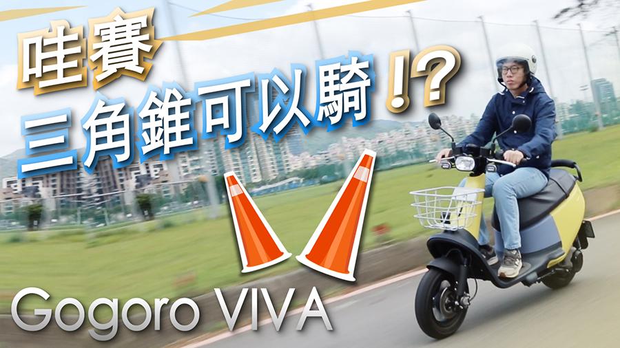 類三角錐的VIVA方程式 Gogoro VIVA | 汽車視界新車試駕