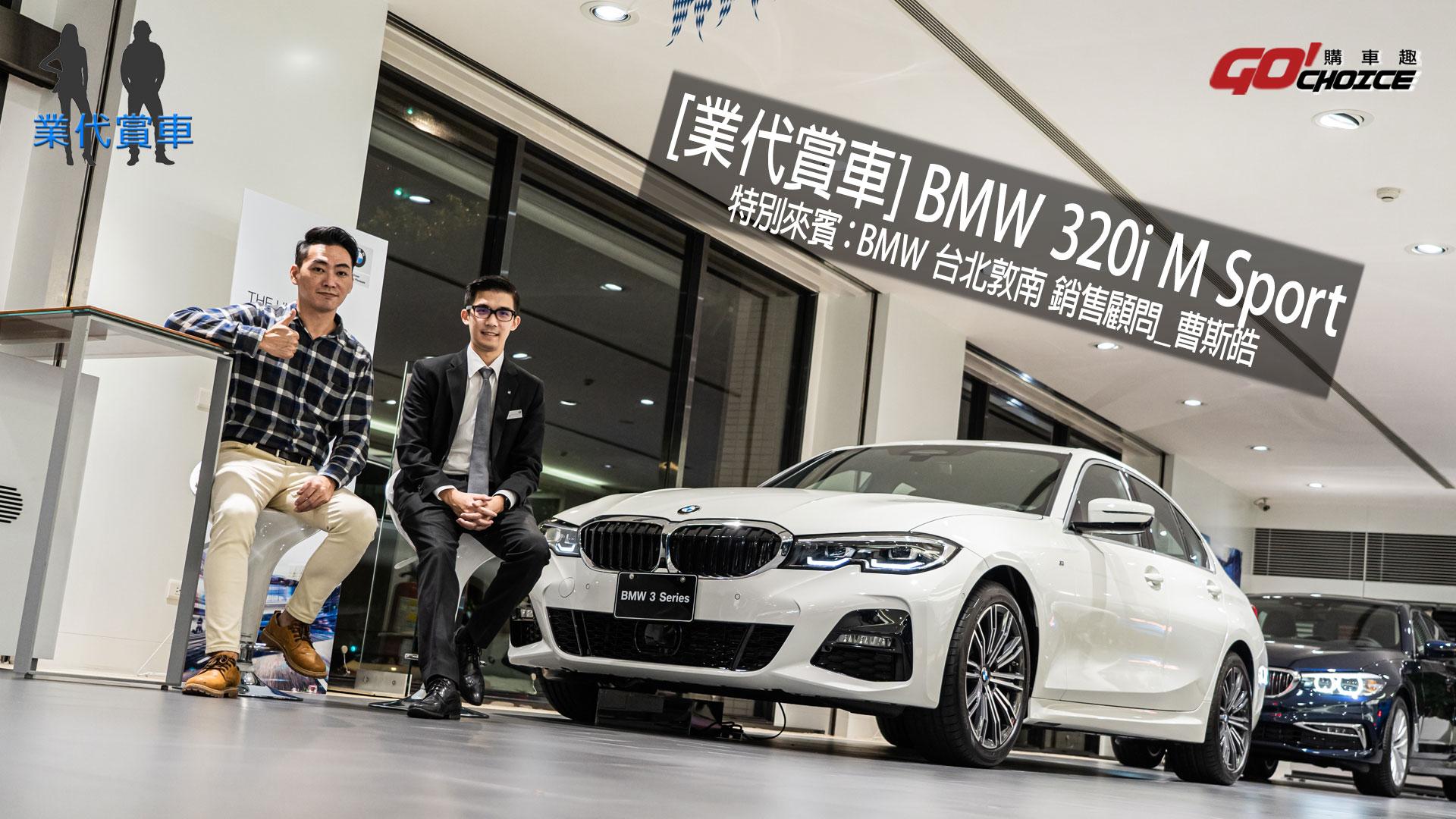 業代賞車-BMW 320i M Sport-BMW銷售顧問_曹斯皓