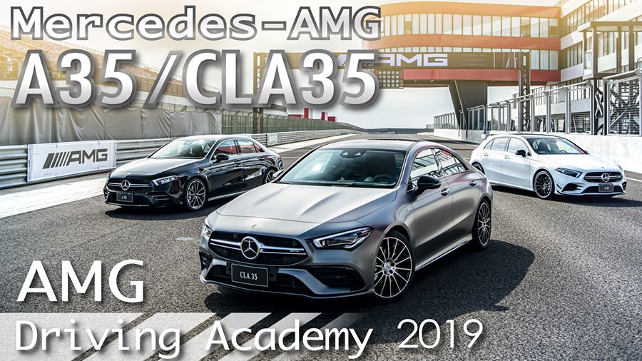 Mercedes-AMG A 35賽道首試 at 2019 AMG駕駛學院