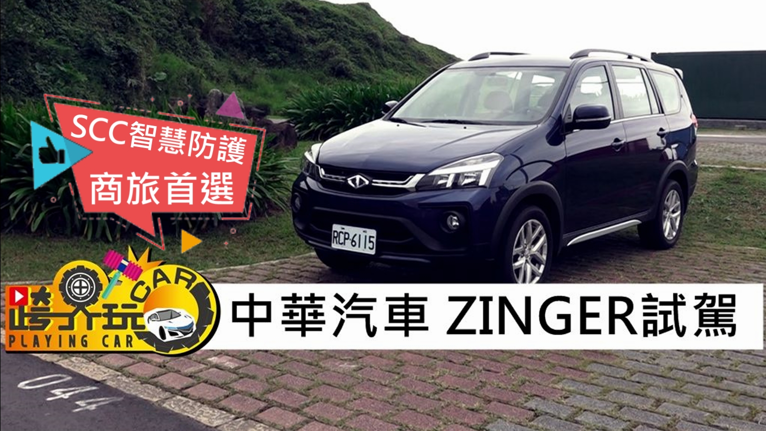 【跨界玩Car】中華全新ZINGER 試駕