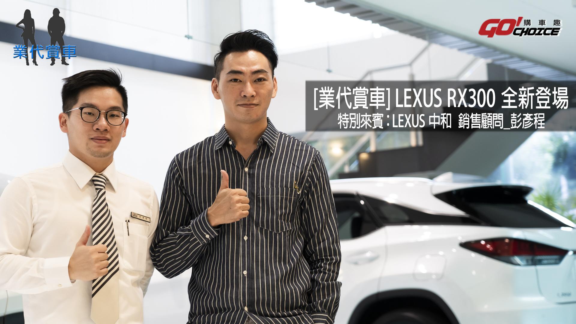 業代賞車-Lexus RX300-Lexus中和 銷售顧問_彭彥程