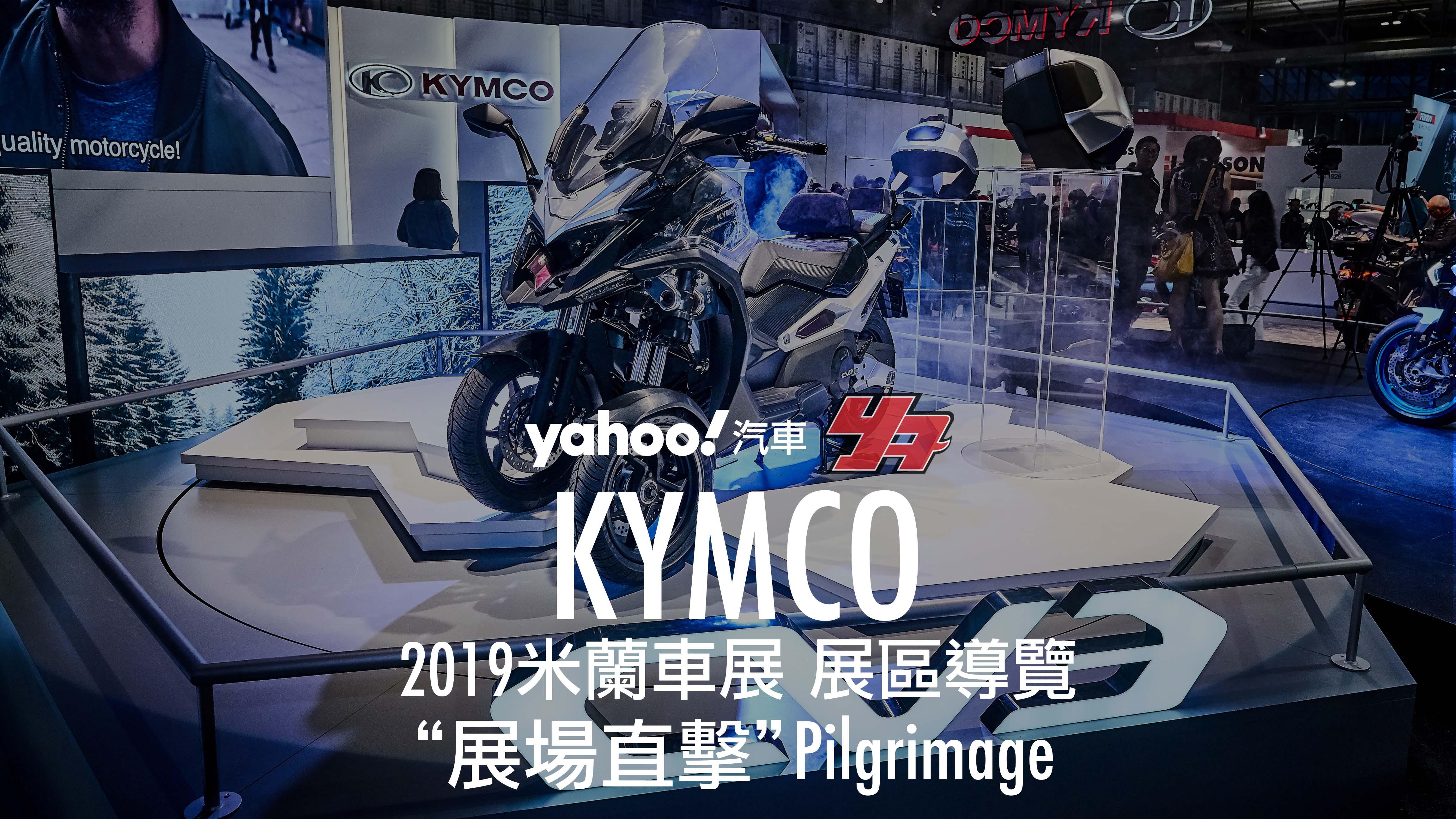【米蘭車展直擊】MIT的硬實力展現!Kymco光陽展區全面解析