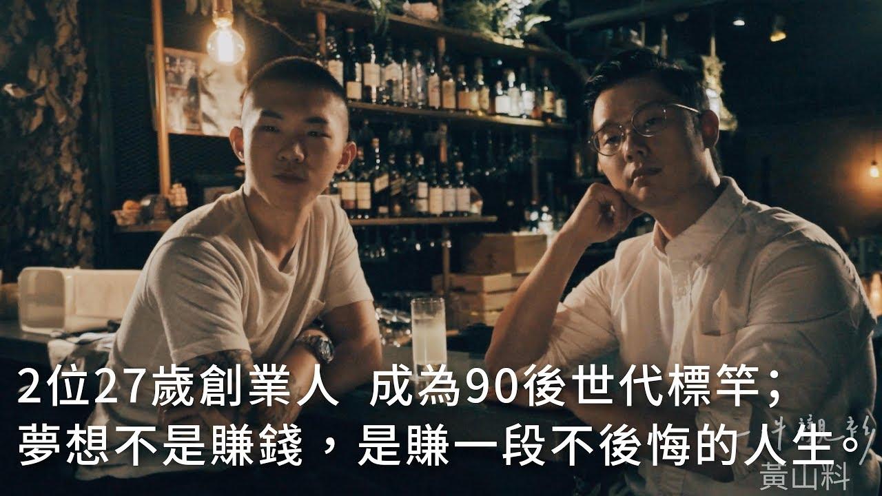 23歲白手起家,連續創業成功3次 - 徐嘉凱x黃山料x聖人大盜