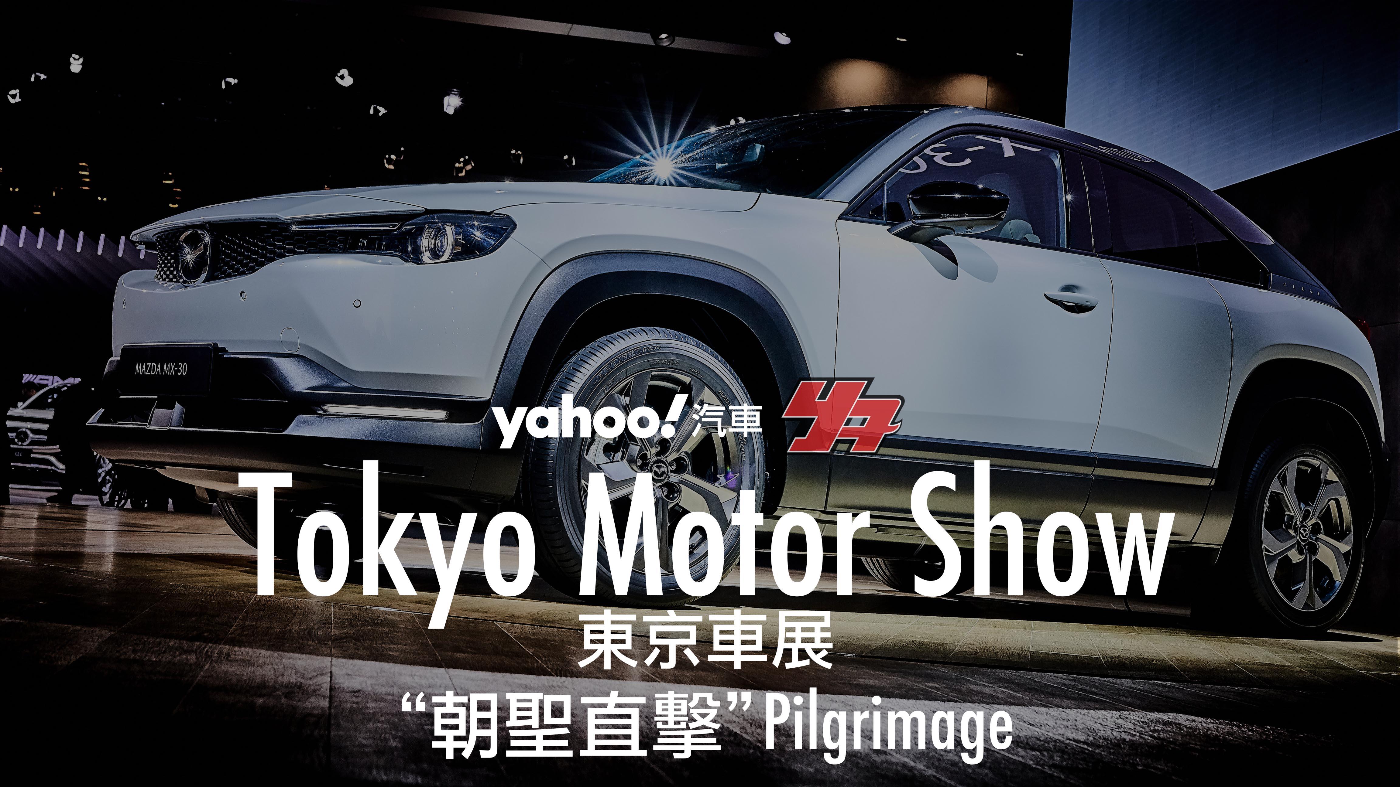【朝聖直擊】一起前往亞洲車壇盛事吧!東京車展朝聖攻略+週邊重點注意報!