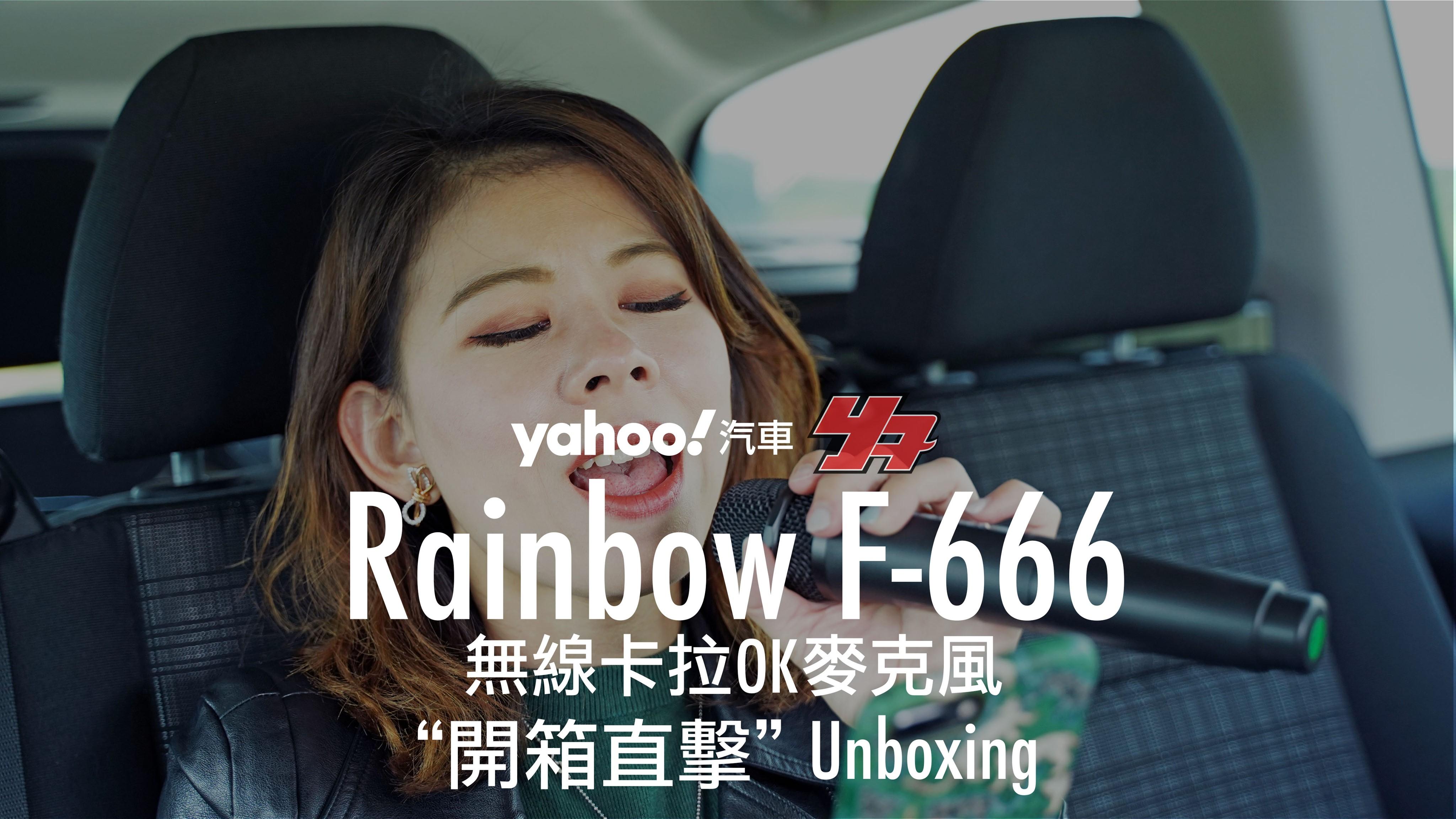 【開箱直擊】長途駕駛乘客必備!Rainbow F-666藍牙麥克風組開箱實測!