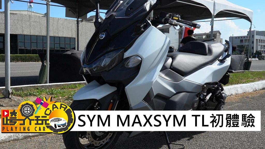 SYM Maxsym TL雙缸旗艦旅跑 初體驗