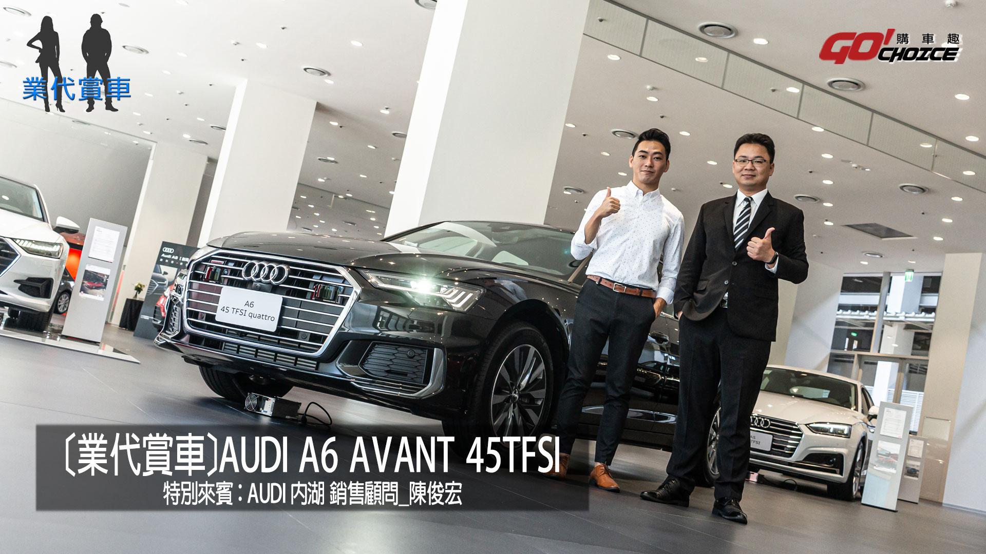 業代賞車-AUDI A6 AVANT 45TFSI-銷售顧問 AUDI 內湖_ 陳俊宏