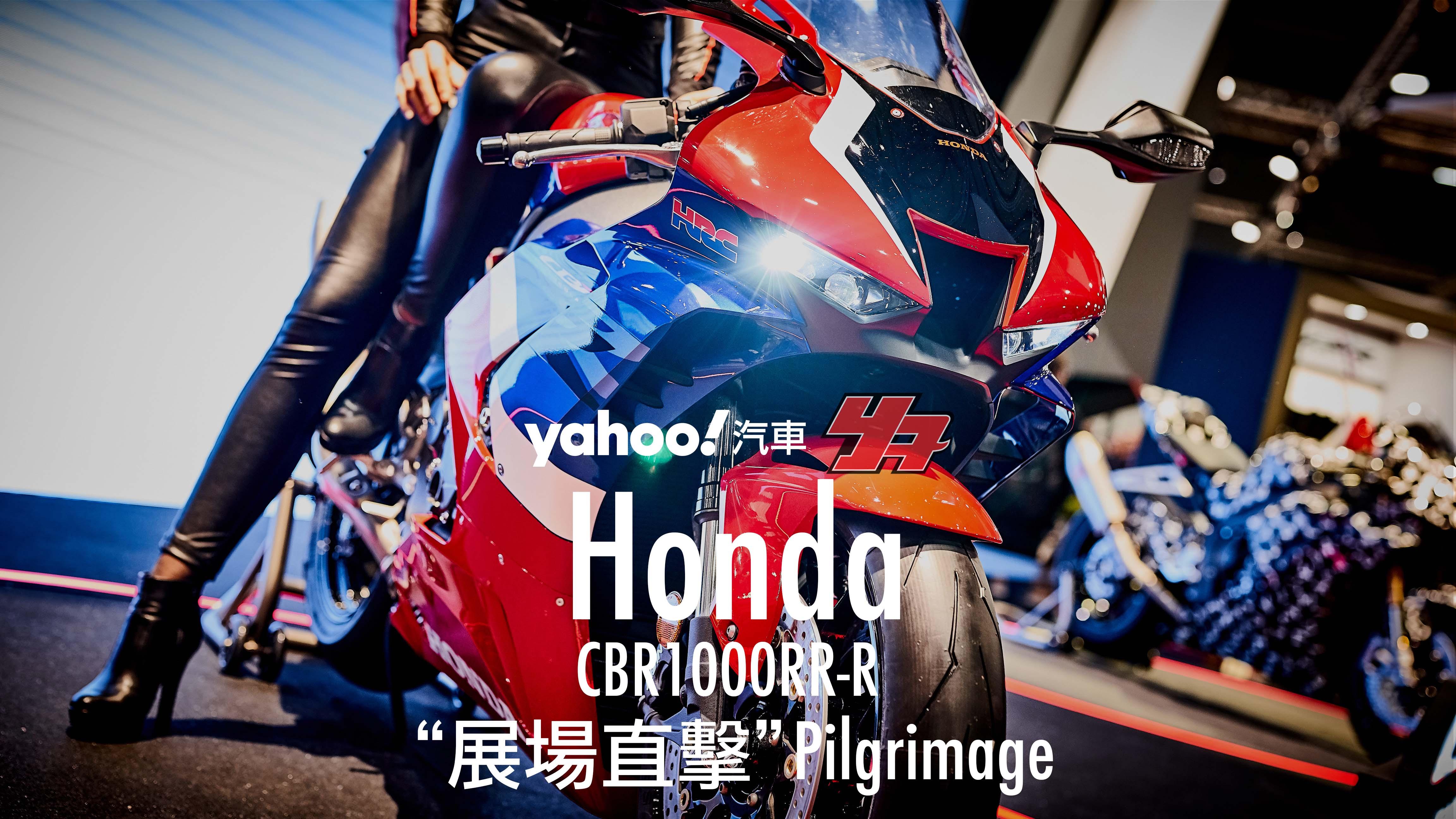 【米蘭車展直擊】賽道本質全面進駐!2020 Honda CBR1000RR-R跑格實力大幅躍進!
