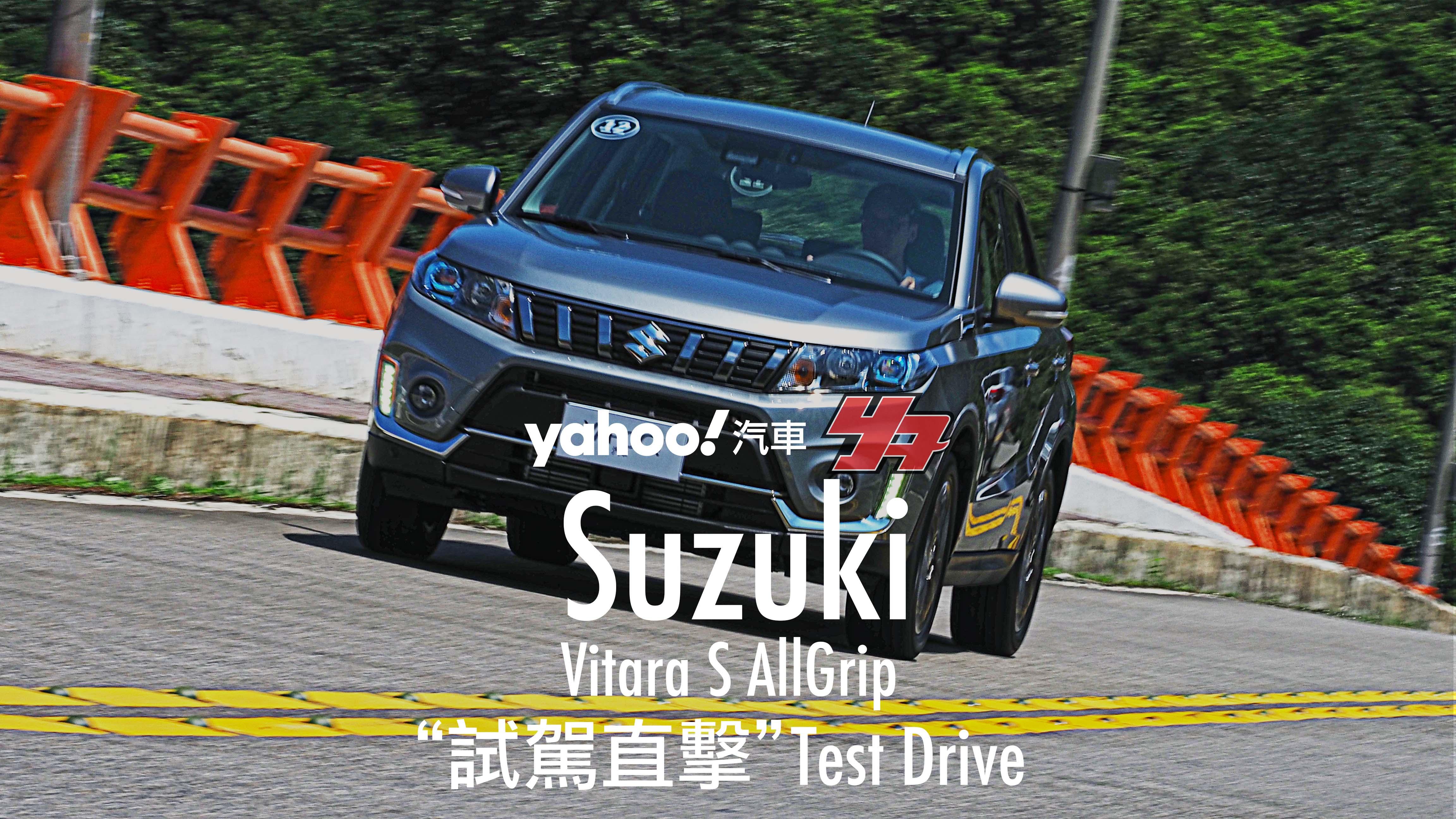 【試駕直擊】不可小覷的跨界橫綱!2019 Suzuki Vitara S AllGrip小改款山道試駕