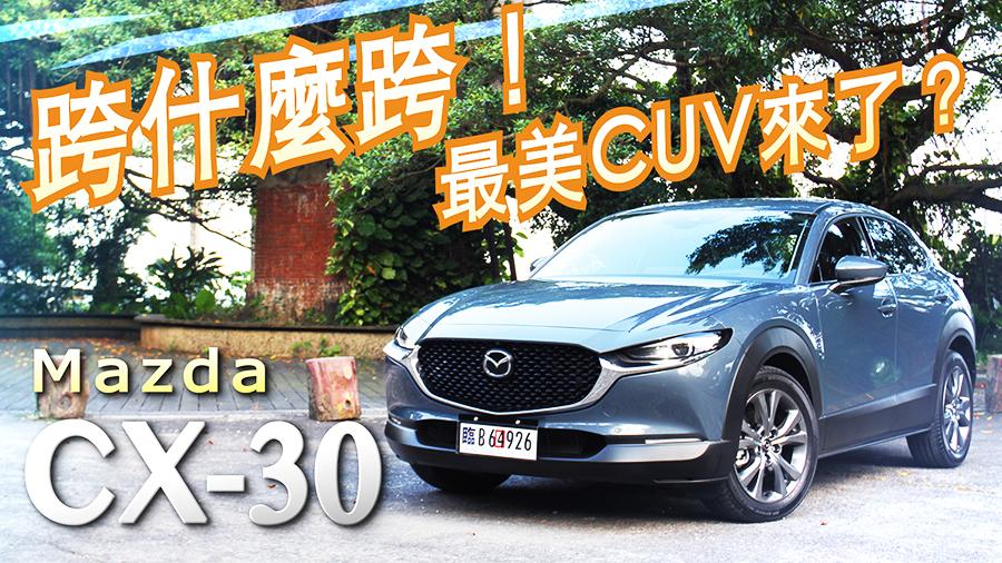 最美跨界?懂玩、懂跨 Mazda CX-30 旗艦進化型 | 汽車視界新車試駕