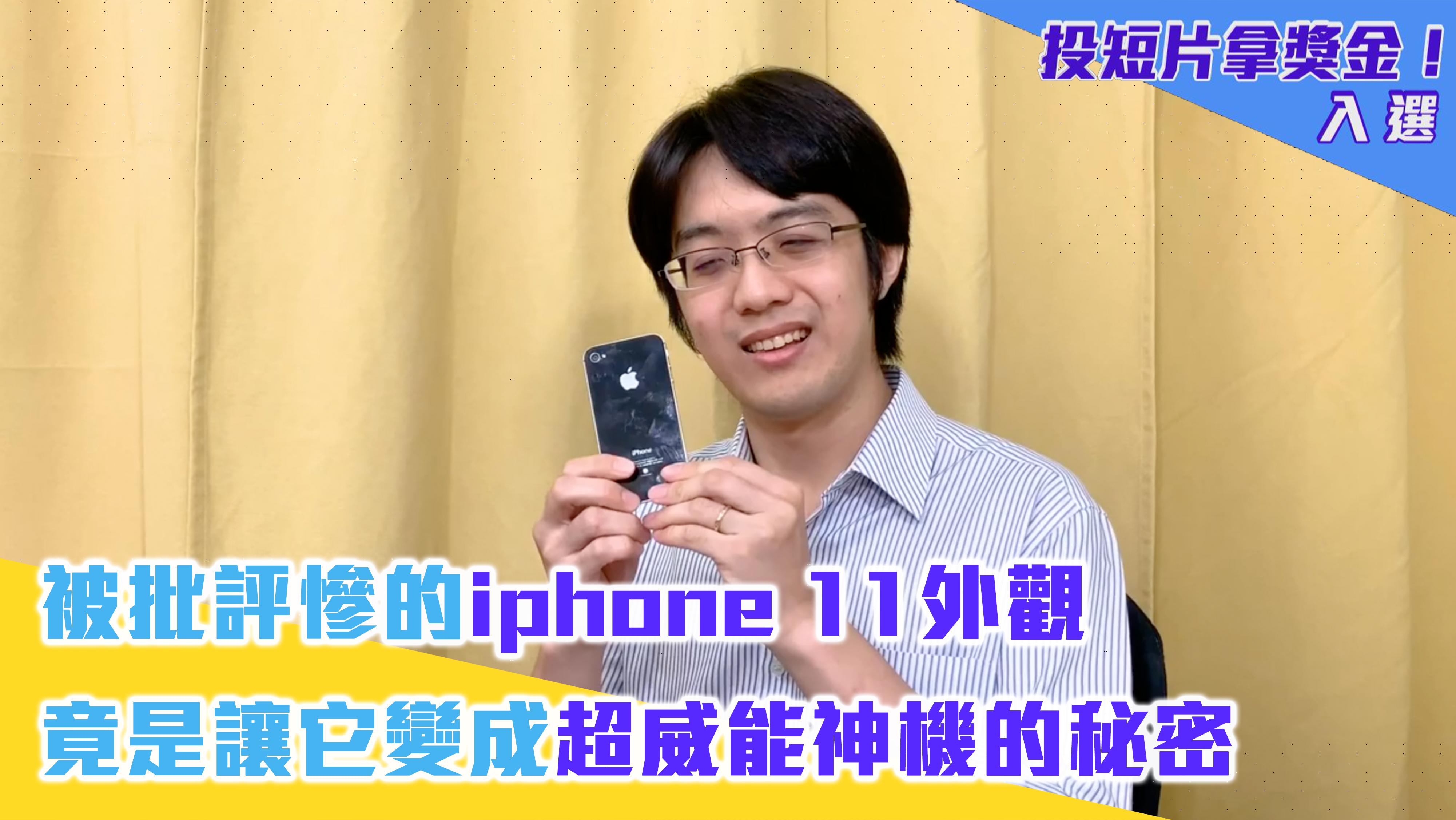 被批評慘的iphone 11外觀大秘密 竟讓它變成超威能神機