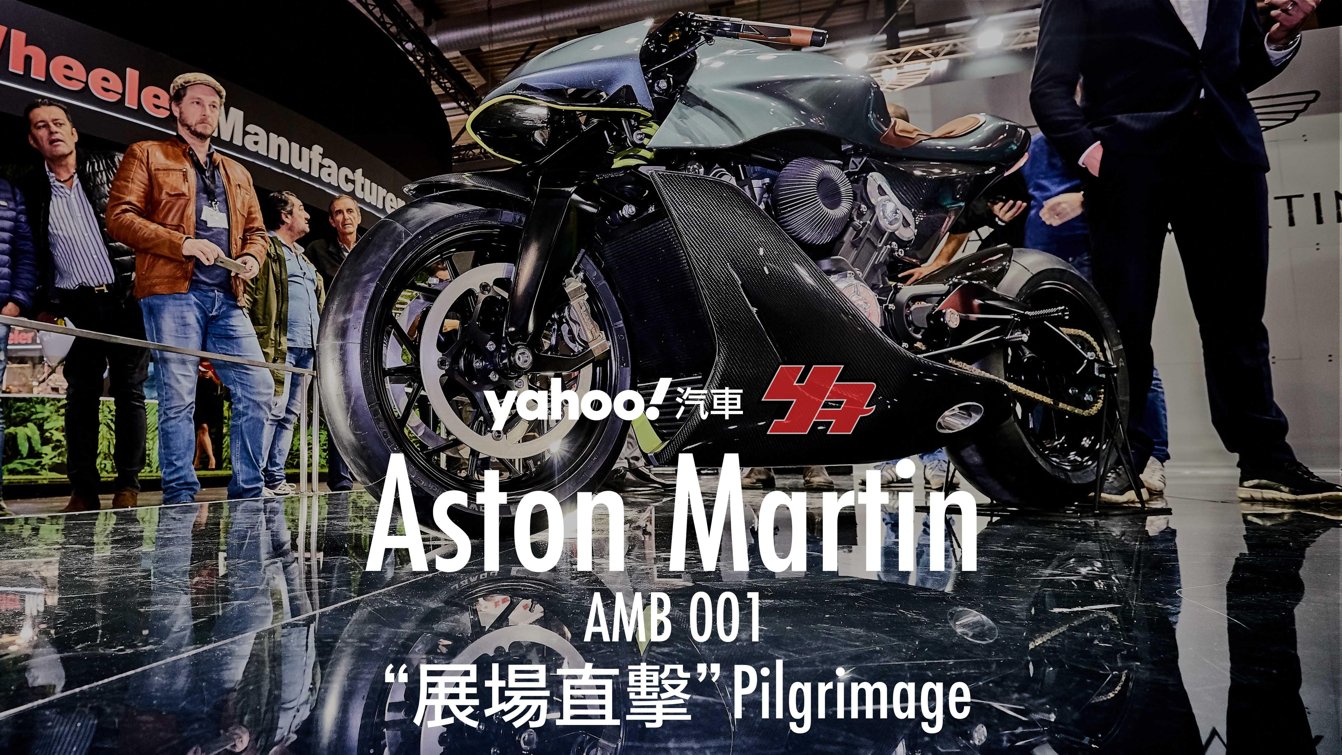 【米蘭車展直擊】理性與感性的雙重衝擊!Aston Martin AMB 001磅礡登場!