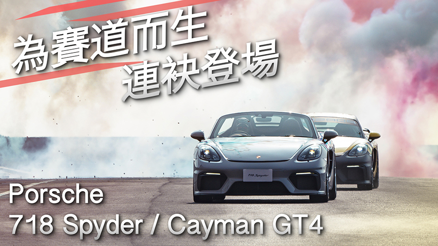 為賽道而生 全新Porsche 718 Cayman GT4 / 718 Spyder 連袂登場
