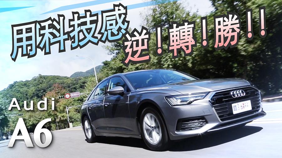 歐系房車科技之最 Audi A6 Sedan 40 TDI Premium | 汽車視界新車試駕