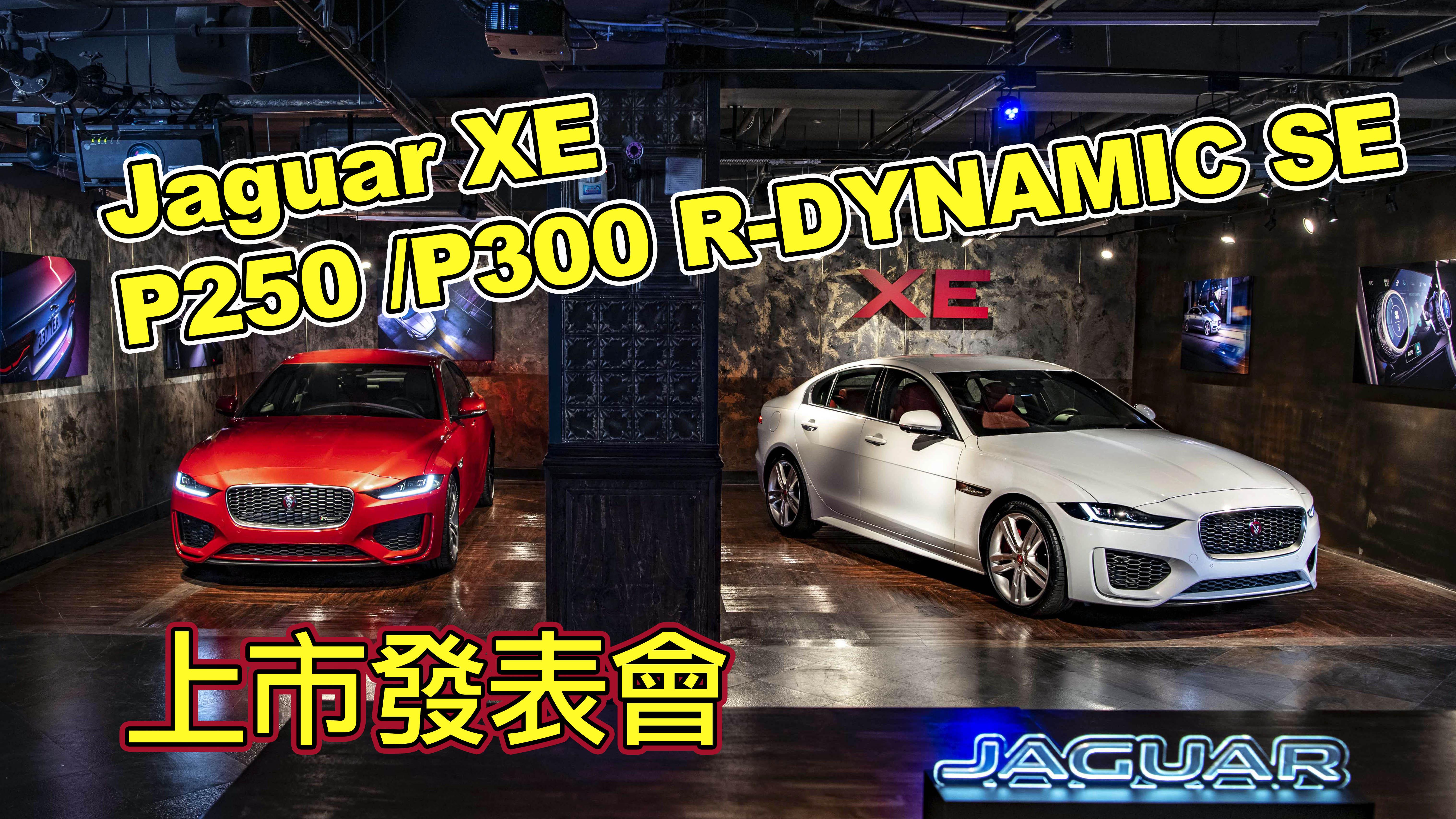 豪華科技加持!英式美豹 | Jaguar XE P250 / P300 R-DYNAMIC SE 上市發表會