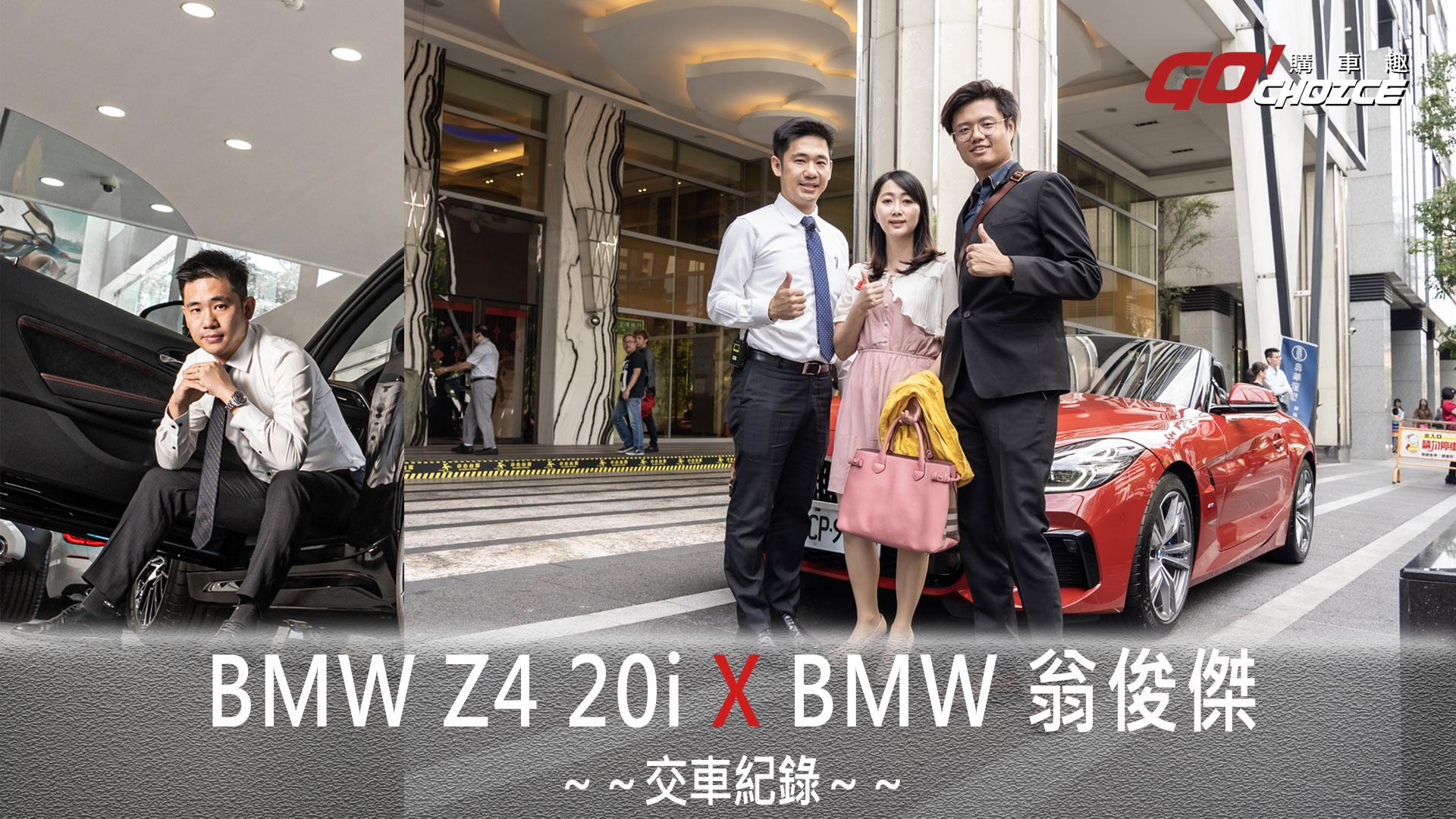 交車紀錄-BMW Z4-BMW桃園_翁俊傑