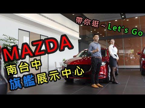 特別企劃-MAZDA南台中旗艦展示中心  盛大開幕!銷售顧問:徐采穎