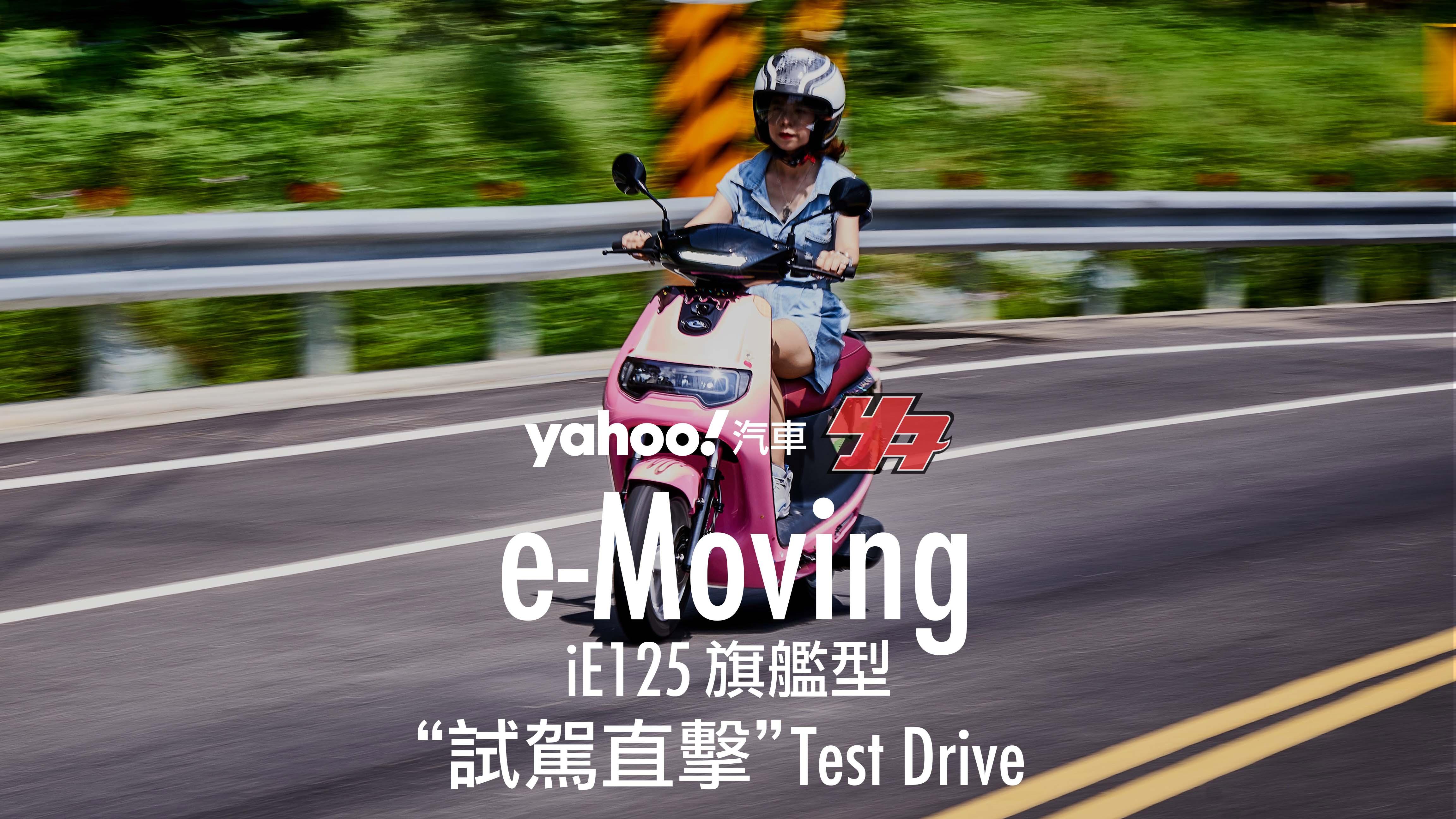 【試駕直擊】一條看似分歧卻格外專注的電能之道!e-Moving iE125旗艦型桃園試駕深入解析!