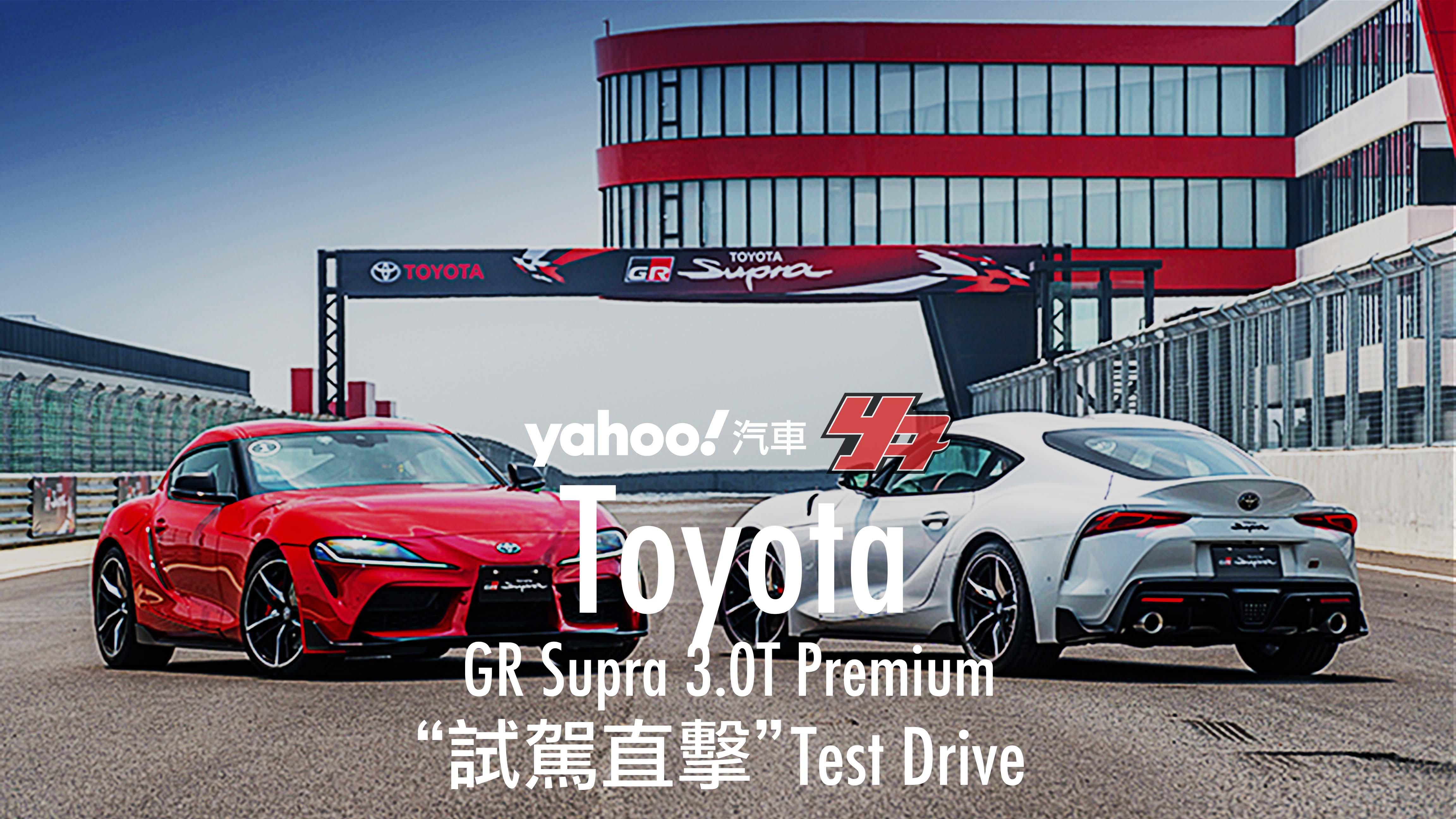 【試駕直擊】回味無窮的魔性操控!Toyota「牛魔王」GR Supra 3.0T Premium賽道試駕體驗