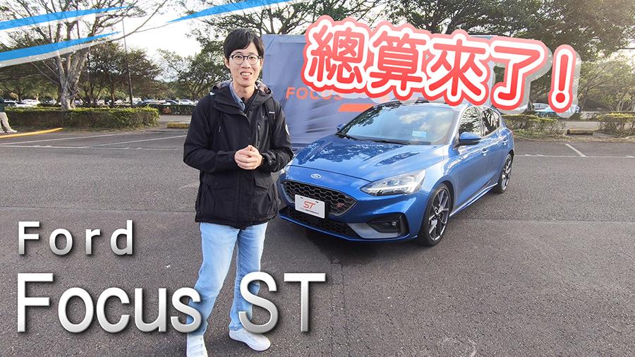 總算等到你!Ford Focus ST賞車心得分享