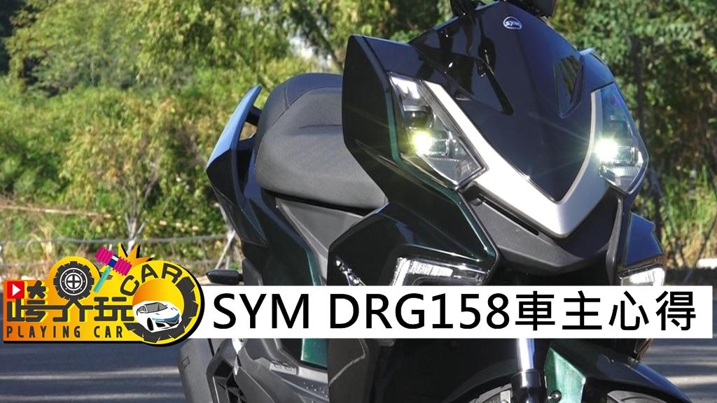 【跨界玩Car】SYM DRG158 車主心得
