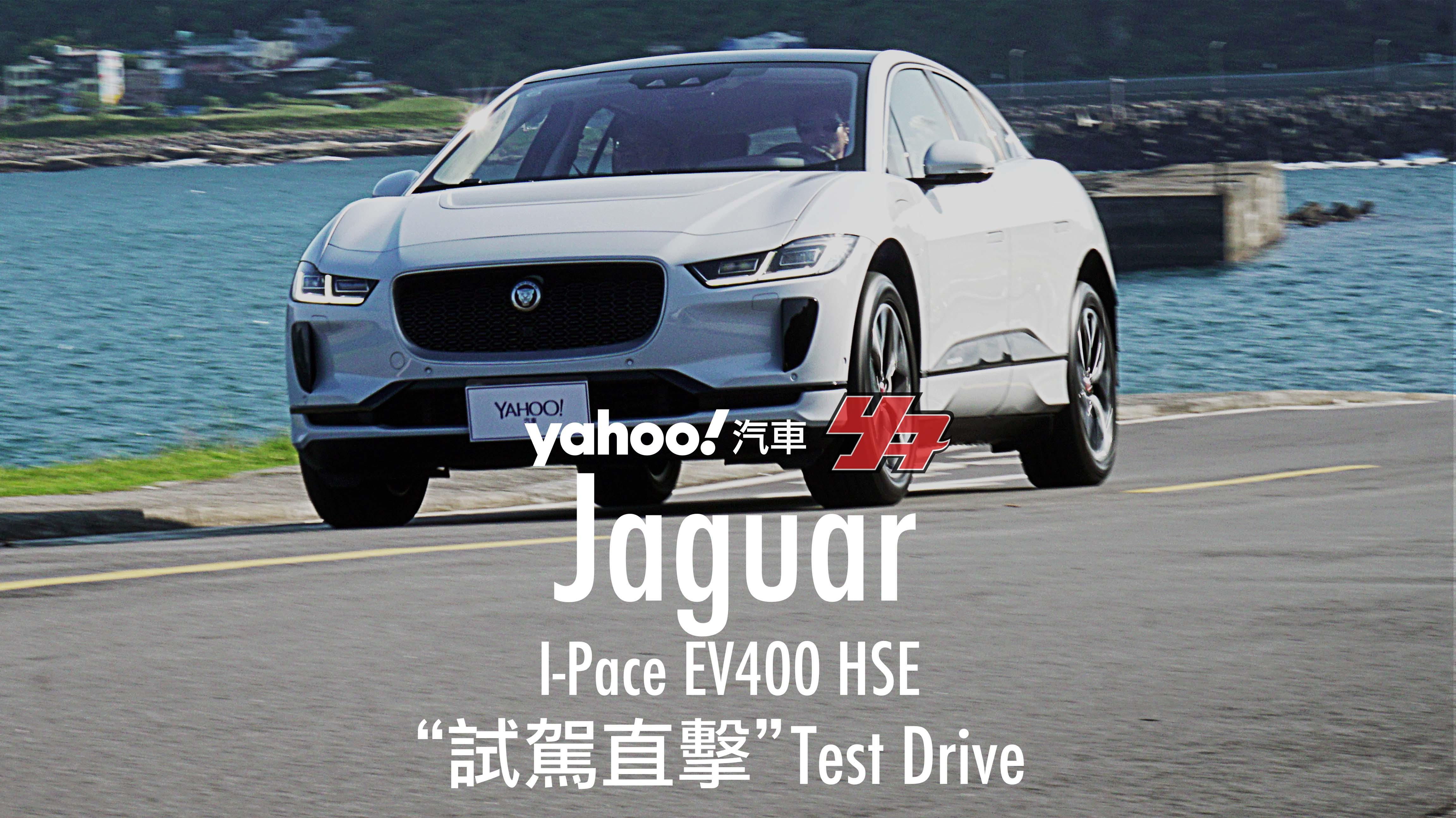 【試駕直擊】展現跑格氣魄的電能豹力!2020 Jaguar I-Pace EV400 HSE海岸試駕
