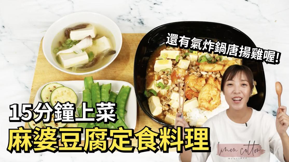 15分鐘上菜:麻婆豆腐定食、氣炸鍋唐揚雞