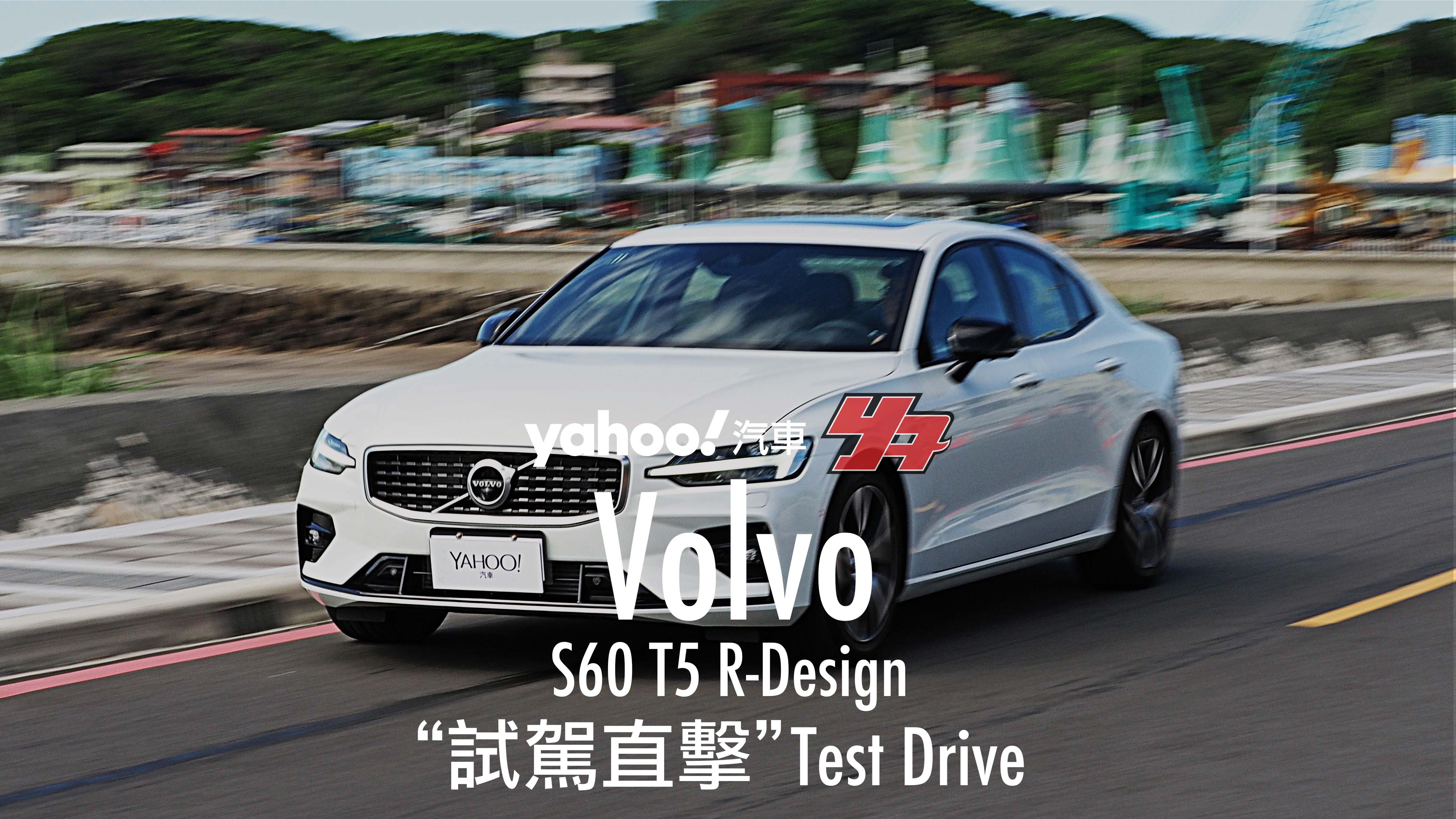 【試駕直擊】北歐第60號沉靜二部曲-來自丹德呂德的痞子紳士!2019 Volvo S60 T5 R-Design淡水試駕