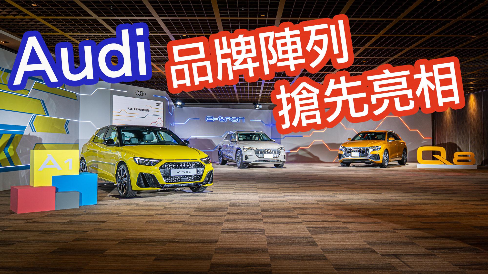【HD影片】大改款 Audi A1展前搶先看!2020新車大展預賞會