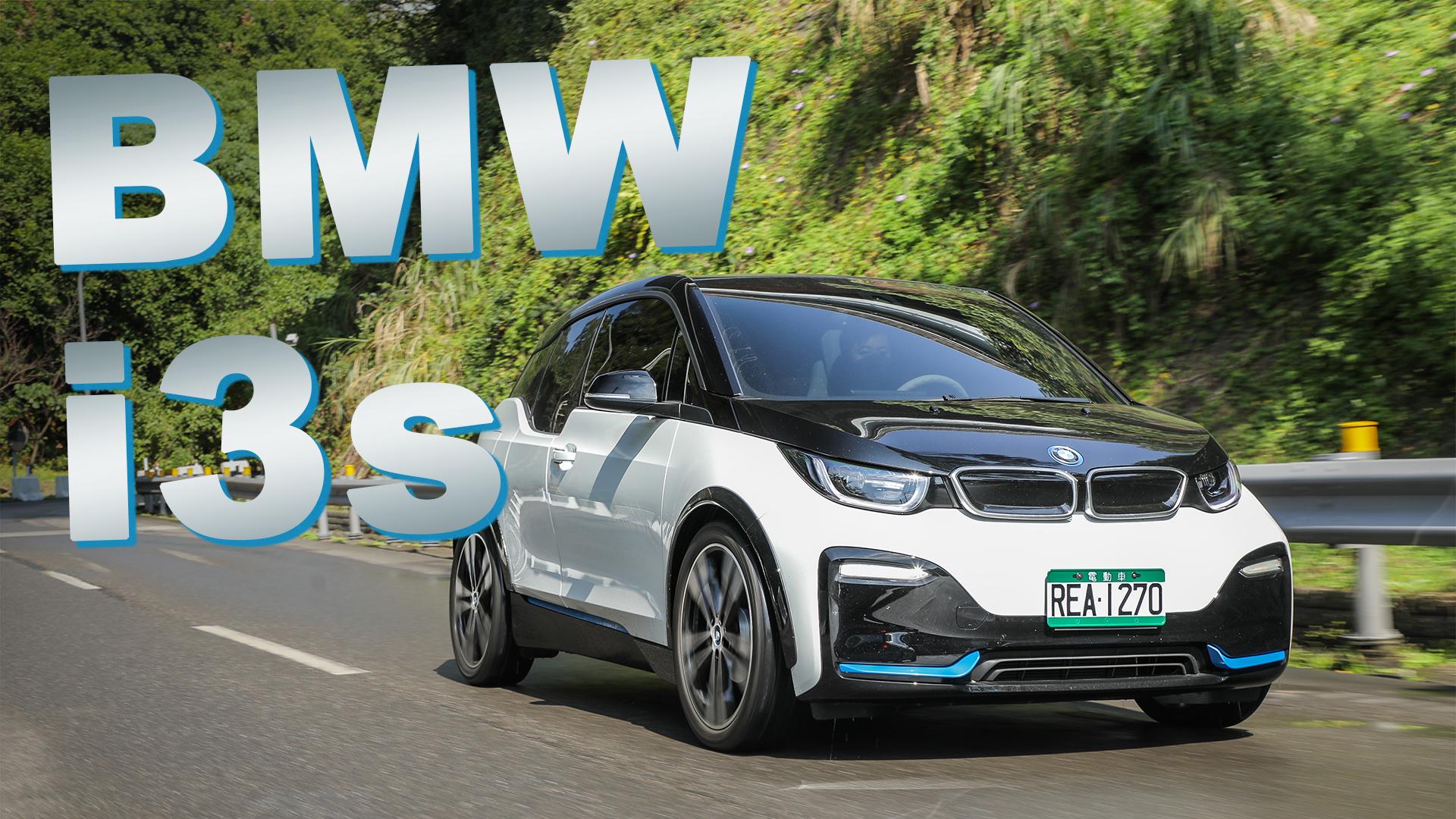 都會電能先驅!嘉偉哥長期試駕|BMW i3s