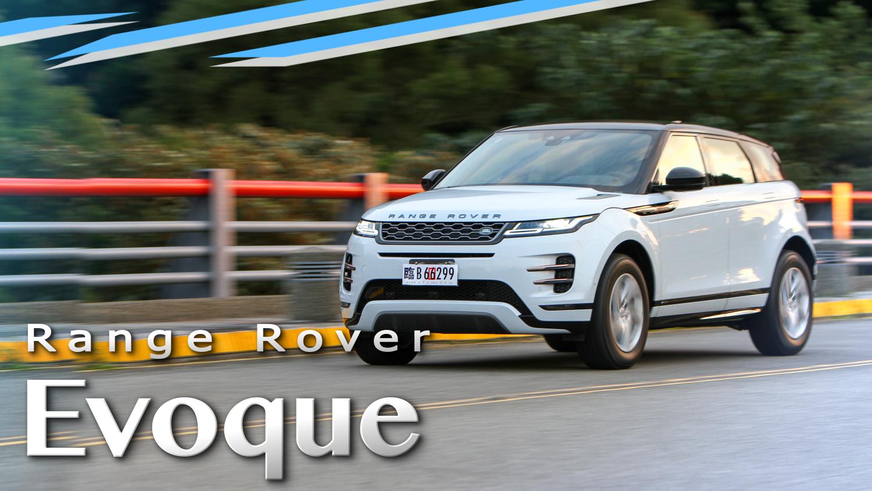 荒原中,最獨特的那顆星 Range Rover Evoque P200 R-Dynamic S | 汽車視界新車試駕