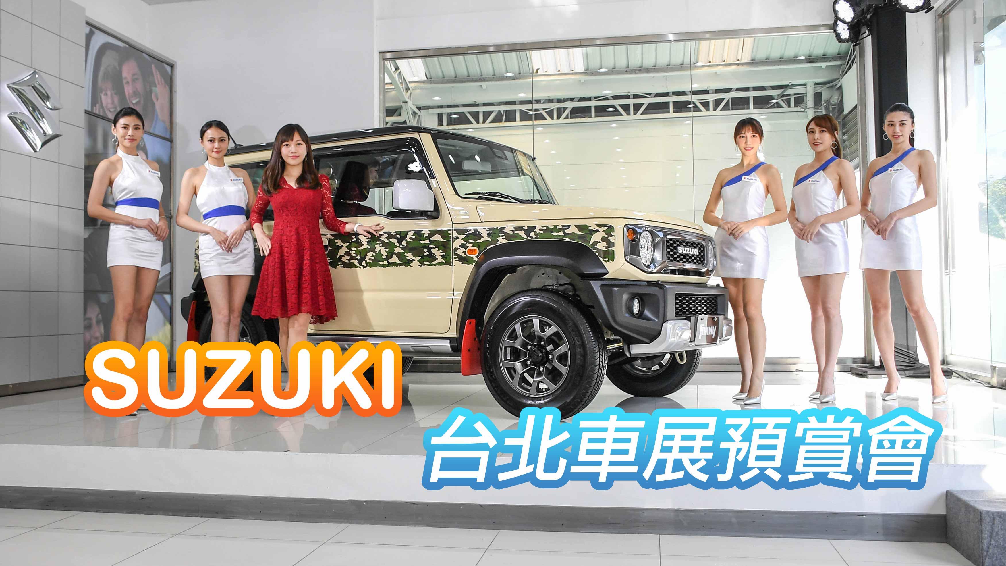 跳脫框架!創造獨特觀展趣味|SUZUKI 新車大展預賞會