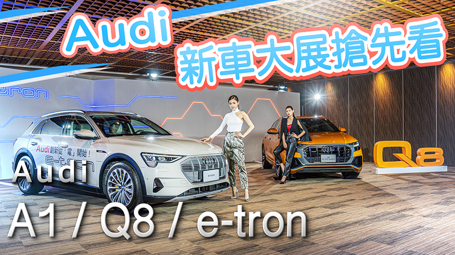 A1、Q8、e-tron齊登場!Audi車展陣容搶先預賞