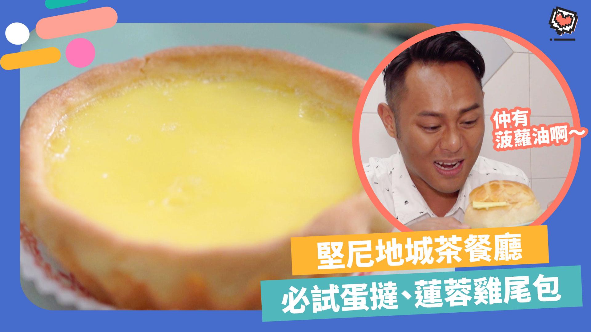 【西環美食】50年茶餐廳街坊店!必試日賣30多盤蛋撻/菠蘿包/蓮蓉雞尾包