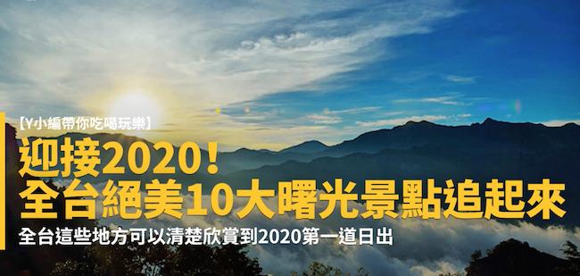 【Y小編帶你吃喝玩樂】迎接2020!全台絕美10大曙光景點追起來