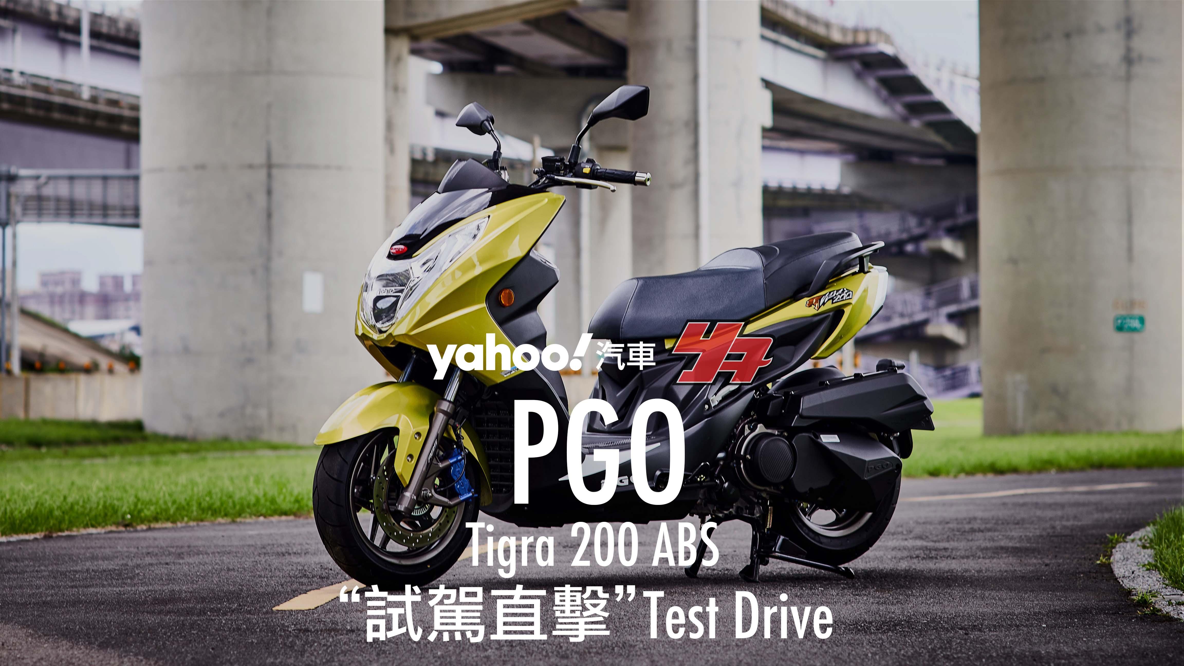 【試駕直擊】絕非善類的純種戰虎!2019 PGO Tigra 200新北試駕!