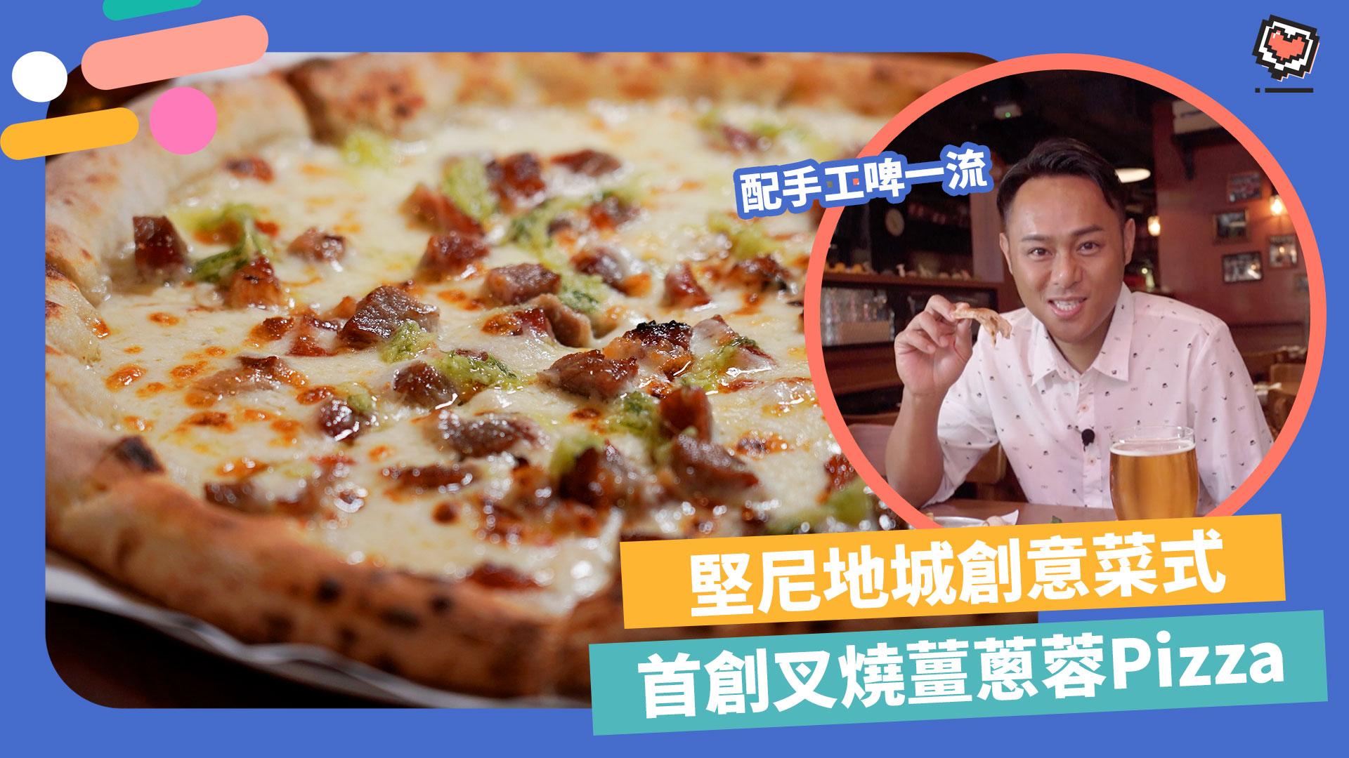 【西環美食】堅尼地城Fusion菜小店!首創叉燒薑蔥蓉Pizza配手工啤一流