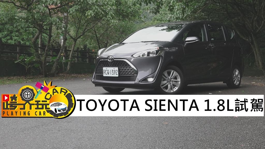 【跨界玩Car】TOYOTA SIENTA 1.8L試駕