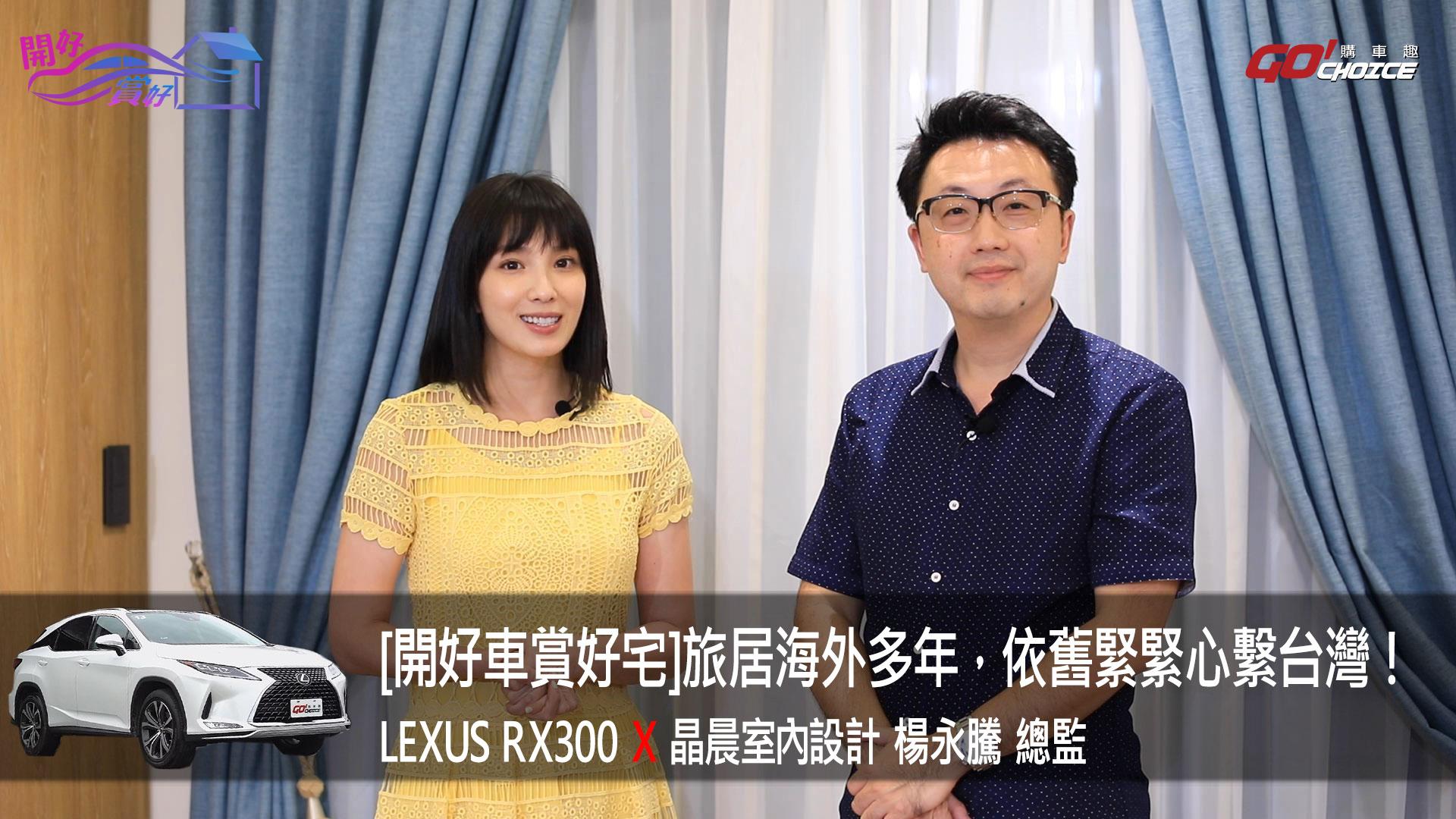 [開好車賞好宅]只想待在家的好空間!LEXUS RX300 X 晶晨室內設計-楊永騰 總監