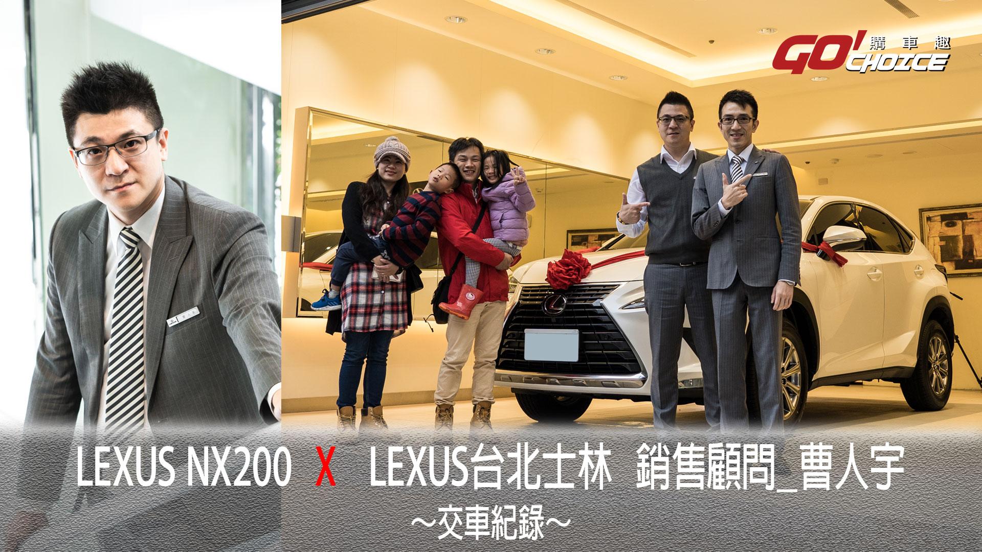 交車紀錄影片 LEXUS NX200-銷售顧問_曹人宇