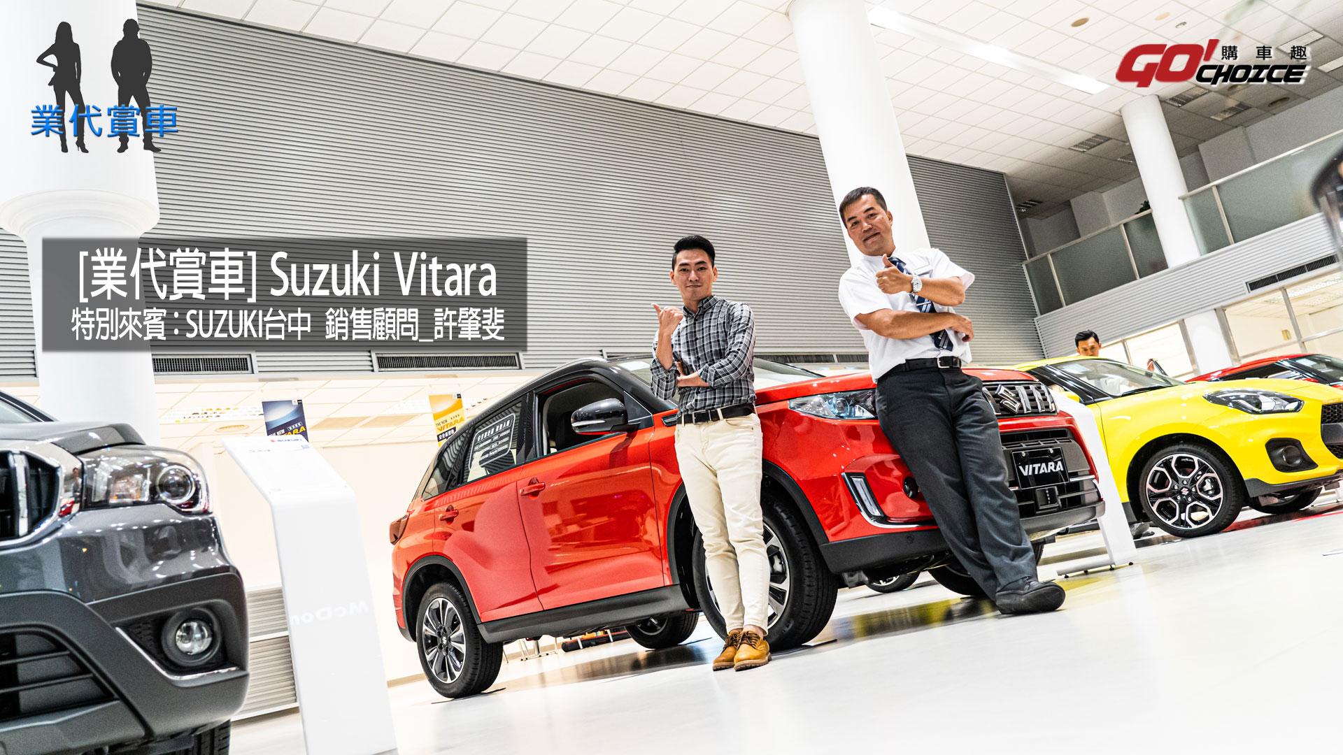 業代賞車-Suzuki Vitara-Suzuki銷售顧問 台中_許肇斐