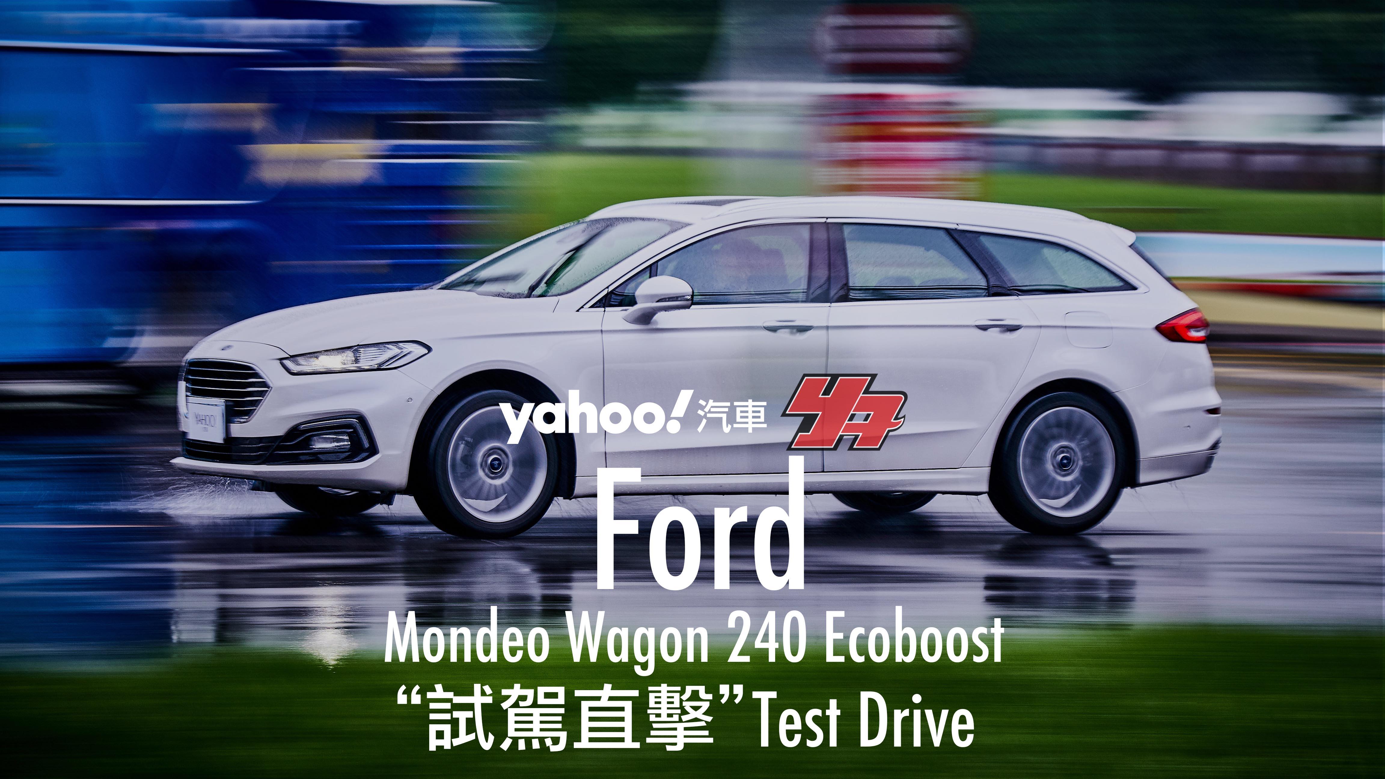 【試駕直擊】科技質男與鄉民正義!2019 Ford Mondeo Wagon EcoBoost 240都會試駕