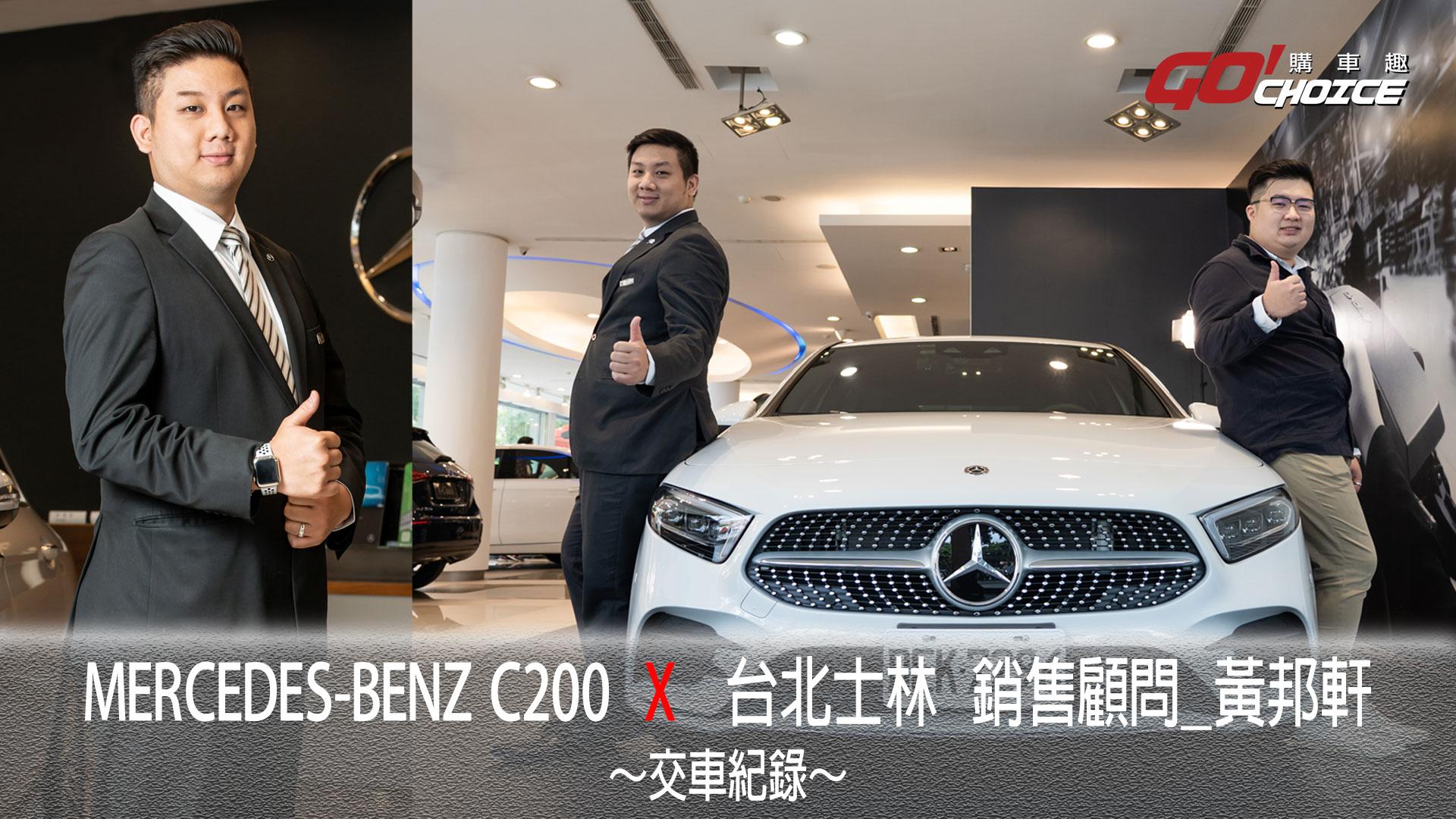 交車紀錄影片_賓士 士林 銷售顧問_黃邦軒